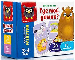 Первые пазлы-парочки для малышей Где мой домик (рус), Vladi Toys (VT5111-03)