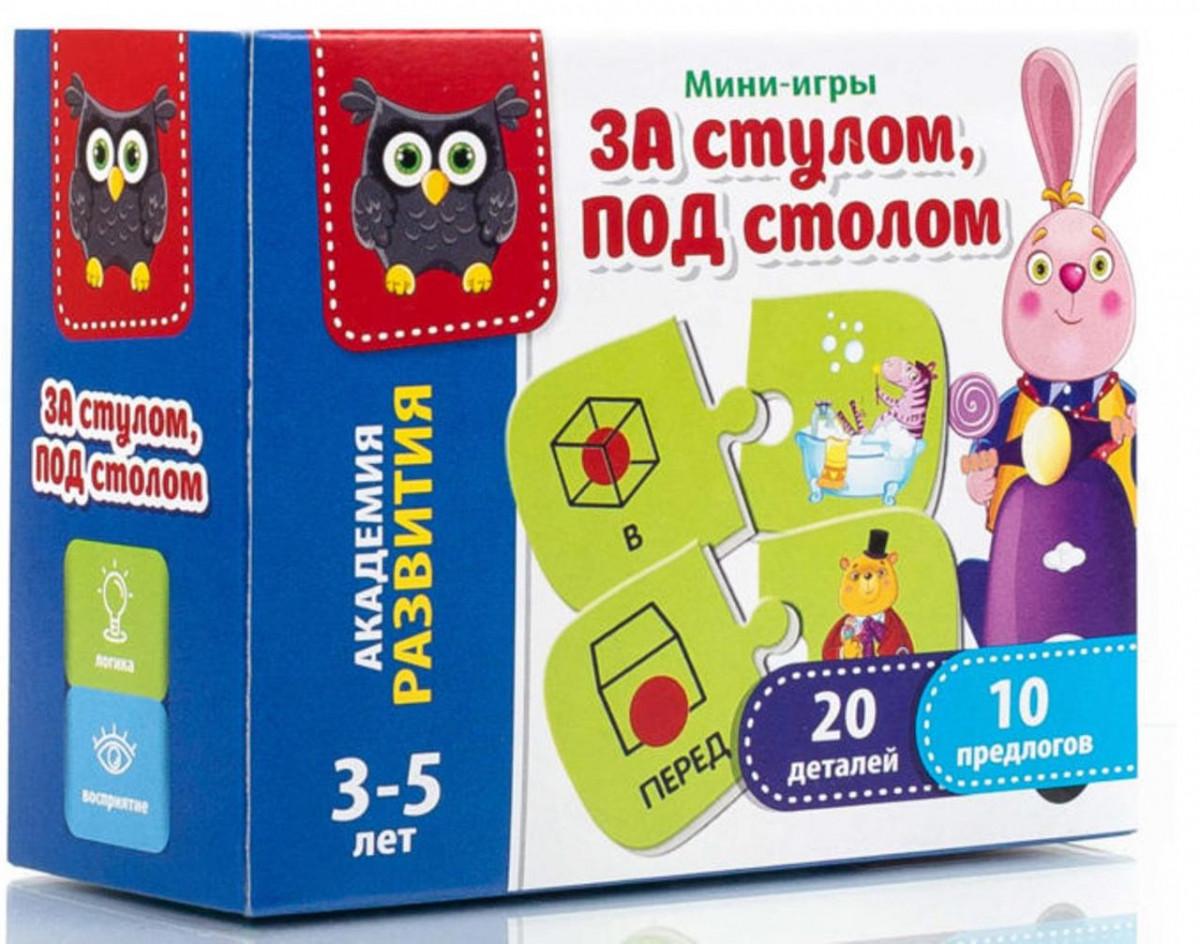 Обучающие пазлы-парочки для детей За стулом - Под столом (рус), Vladi Toys (VT5111-02)