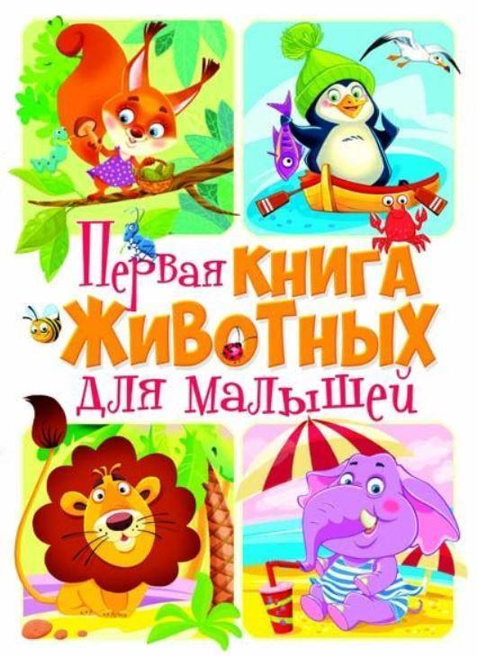 Первая книга животных для малышей, Кристал Бук (рус), большая книжка-картонка (KB 7532)