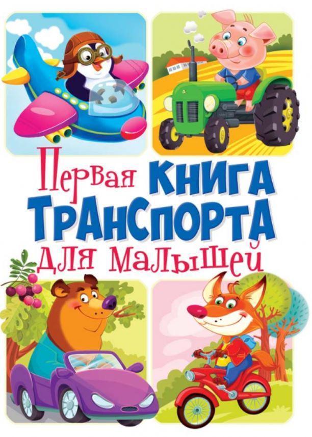 Первая книга транспорта для малышей, Кристал Бук (рус), большая книжка-картонка (KB 7556)