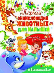 Первая энциклопедия животных для малышей от 8 месяцев до 5 лет (рус/англ), Кристал Бук (KB 4210)