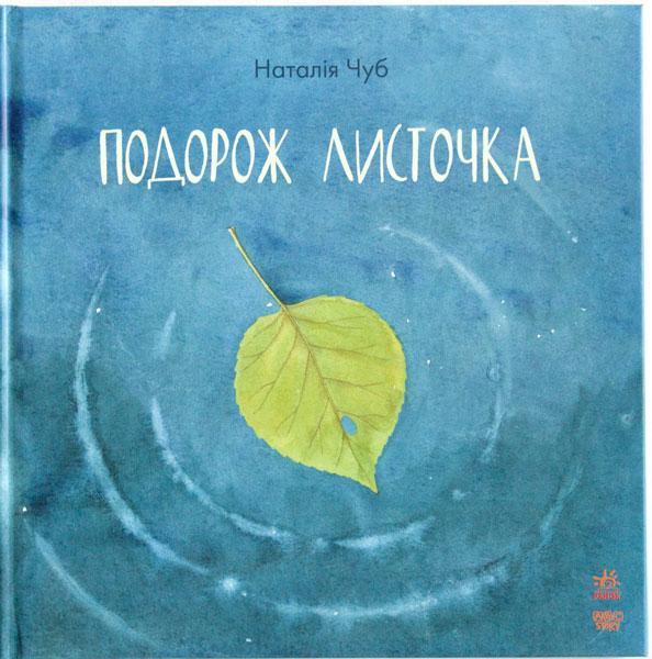 Путешествие листика (укр), Наталия Чуб книжки серии Сказкотерапия, Ранок (S687008У)