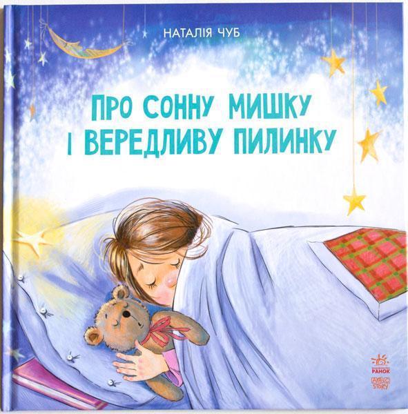 Про сонную мышку и капризную пылинку (укр), Наталия Чуб Сказкотерапия, Ранок (S687004У)