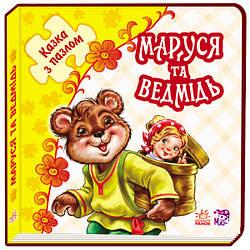 Сказка с пазлами Маша и медведь (укр), Ранок (М238023У)