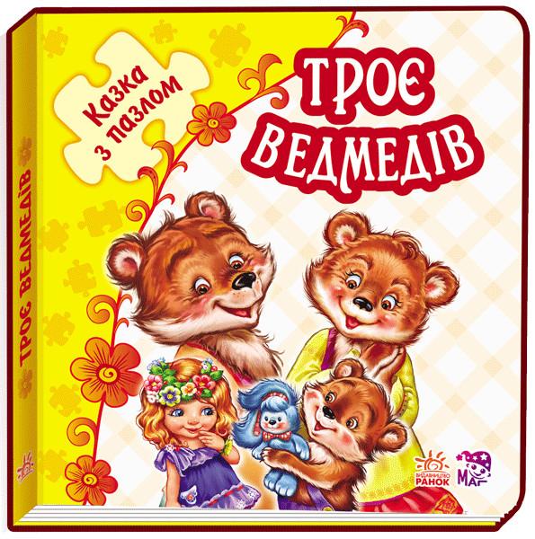 Казка з пазлами Троє ведмедів (укр), Ранок (М238024У)