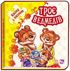 Сказка с пазлами Три медведя (укр), Ранок (М238024У)