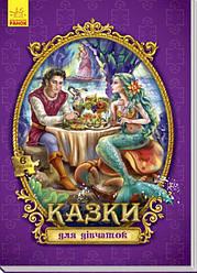 Книга с пазлами Сказки для девочек (укр), Ранок (А771005У)