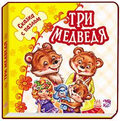 Сказка с пазлами Три медведя (рус), Ранок (М238018Р)