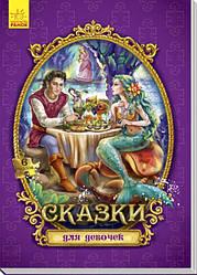 Книга с пазлами Сказки для девочек (рус), Ранок (А771001Р)