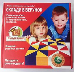 Сложи узор (кубики 3 х 3 х 3 см) кубики Никитиних (укр), Вундеркинд (К-001м)