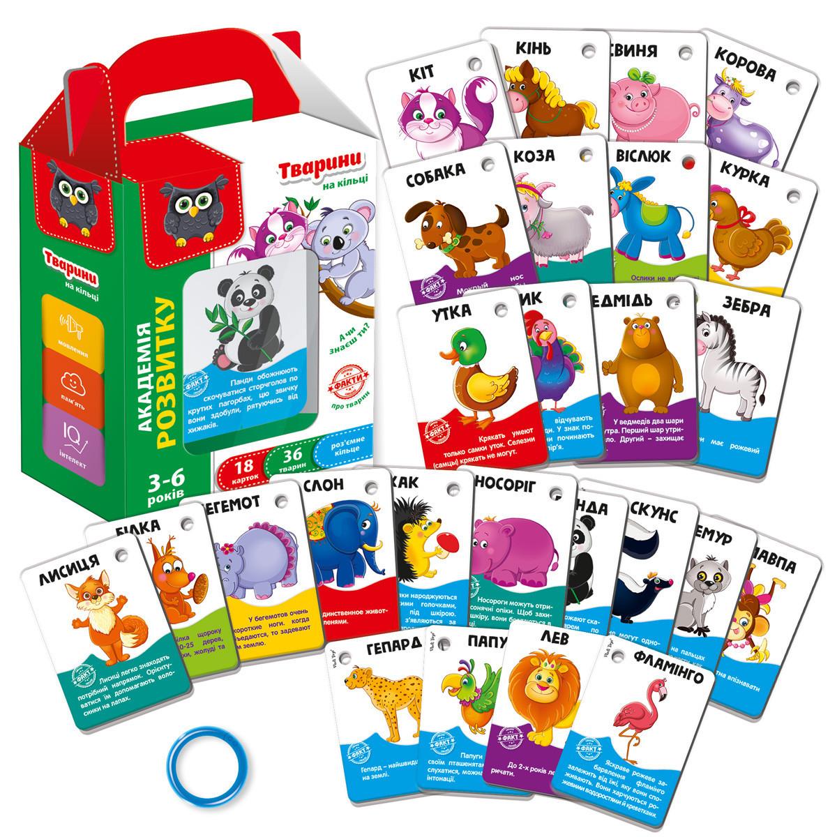 Животные развивающие карточки с фактами на кольце (укр), Vladi Toys (VT5000-07)