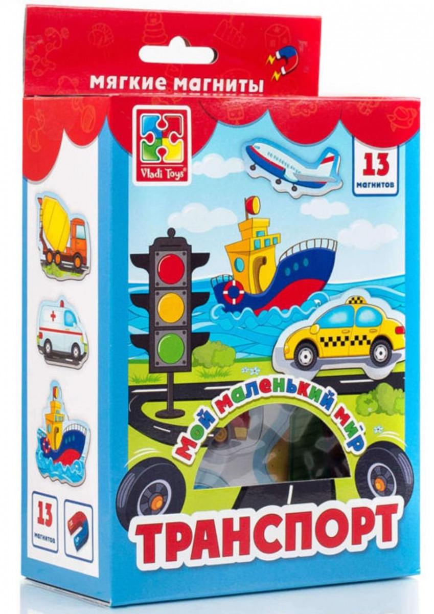 Транспорт Набор мягких магнитов Мой маленький мир (рус), Vladi Toys (VT3106-04)