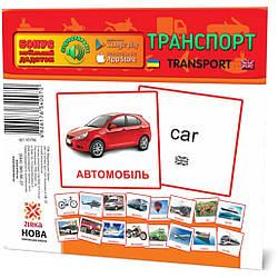 Набор карточек Транспорт (укр/англ) 16 штук 11х11 см, Зірка (65796)