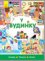 Виммельбух для малышей В доме (укр), книжка-картонка для малышей Ранок (Л785006У)