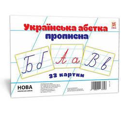 Карточки Украинская прописная азбука 20х15 см (укр), Зірка (116761)