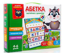 Украинская магнитная азбука с доской (укр), Vladi Toys (VT5412-01)