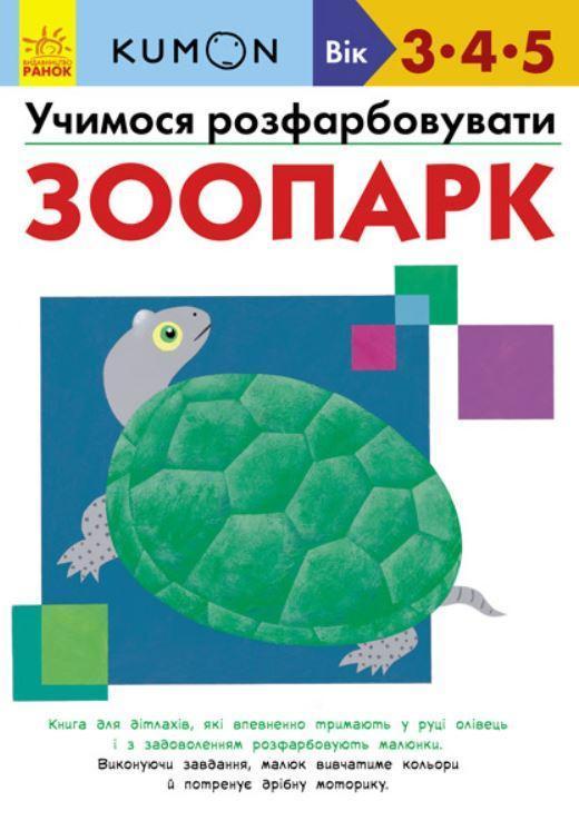 Учимося розфарбовувати Зоопарк Kumon (укр), Ранок (С763011У)
