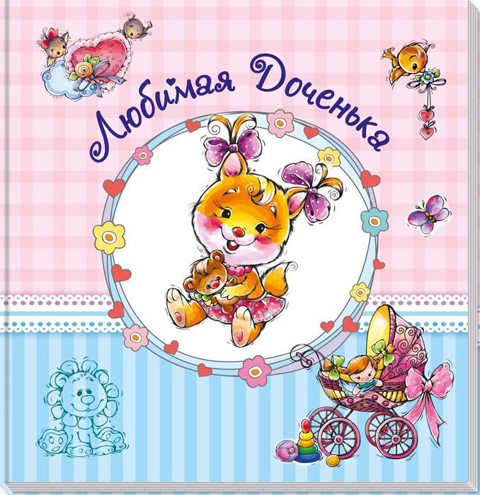 Фотоальбом для новонародженого Улюблена донечка (рос), Ранок (А230010Р)