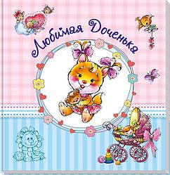 Фотоальбом для новорожденного Любимая доченька (рус), Ранок (А230010Р)