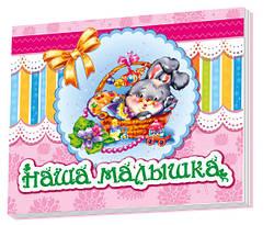 Фотоальбом для новорожденного Наша малышка (рус), Ранок (А230005Р)