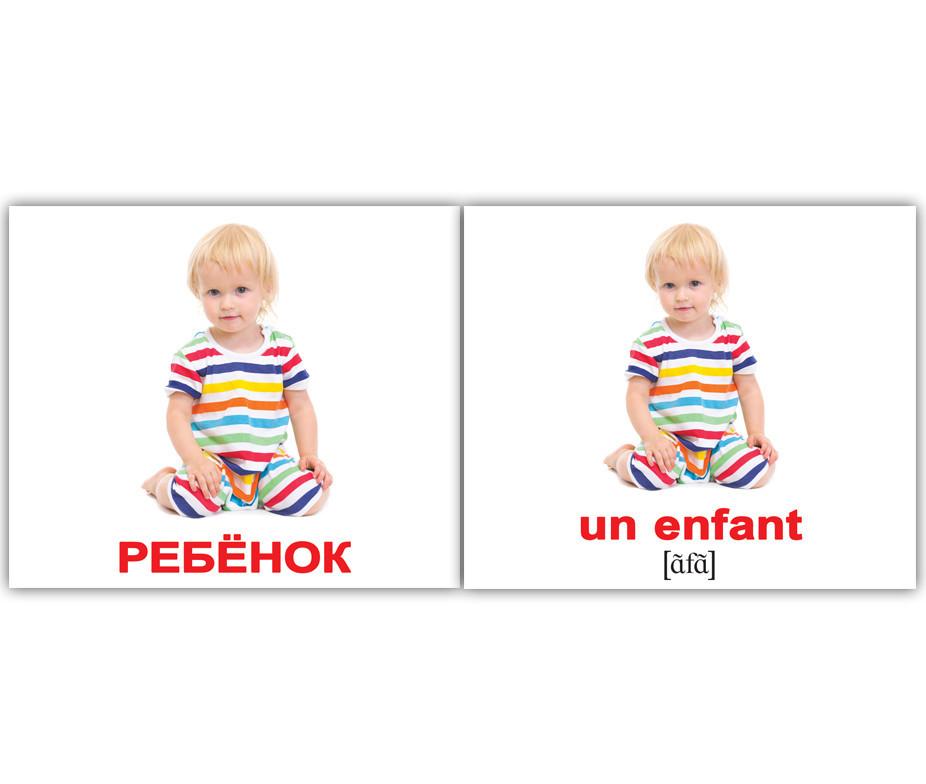 Французские карточки Домана Семья La famille, Вундеркинд с пеленок (КД-94101)