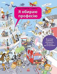 Детская энциклопедия Я выбираю профессию (укр)