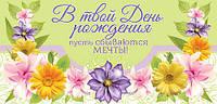 Открытка - конверт для денег (ПК 012) В твой День Рождения пусть сбываются мечты, фото 1