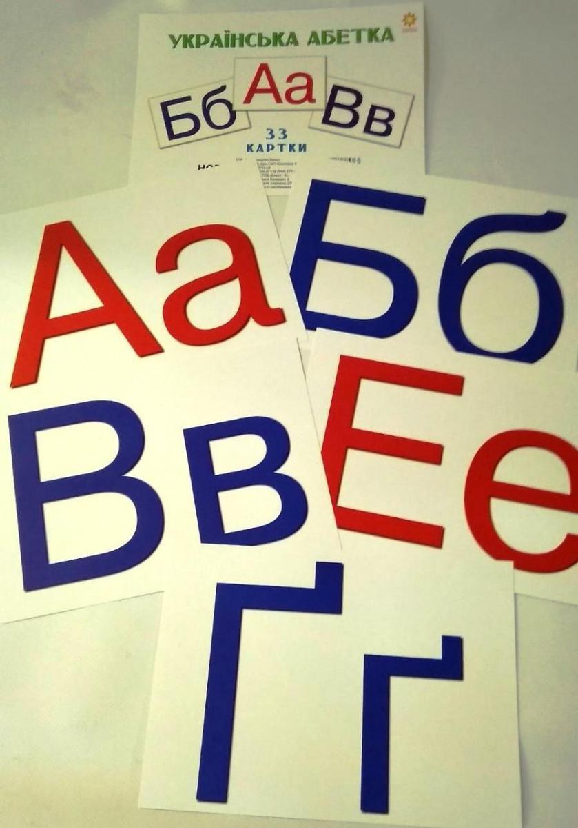 Набор больших карточек Украинский алфавит (укр) 20х15 см, Зірка (67148)