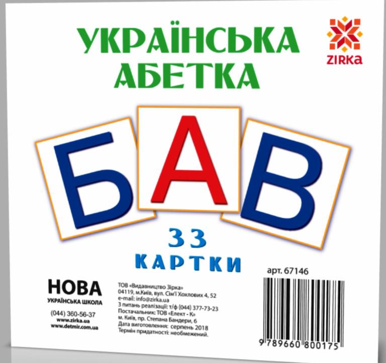 Набор карточек Украинский алфавит (укр) 11х11 см, Зірка (67146)