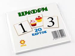 Набор карточек Цифры (укр) 20 штук 11х11 см, Зірка (67147)
