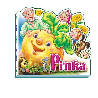 Картонна книжка для малюків Ріпка (укр), Ранок (М332002У)
