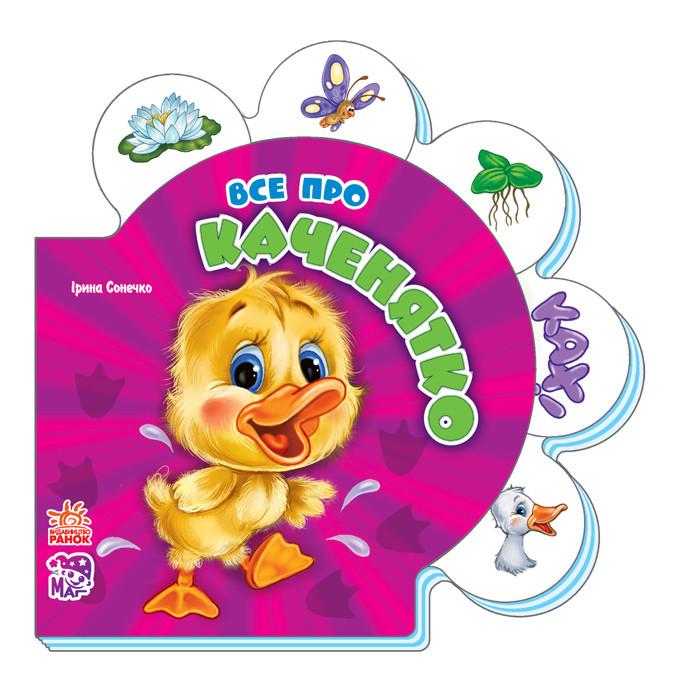 Книжка-картонка для малышей Все про утенка (укр), Ранок (М289011У)