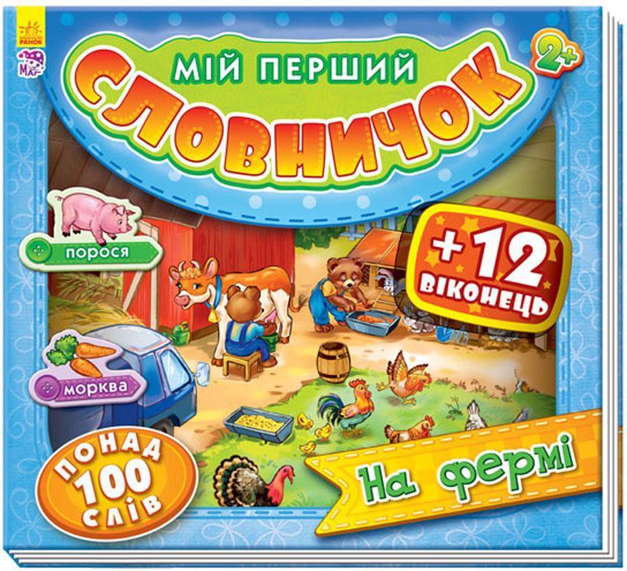 Картонная книжка с окошками На ферме (укр), Ранок (А116018У)