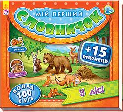 Книжка картонка с окошками для малышей В лесу (укр), Ранок (А116019У)