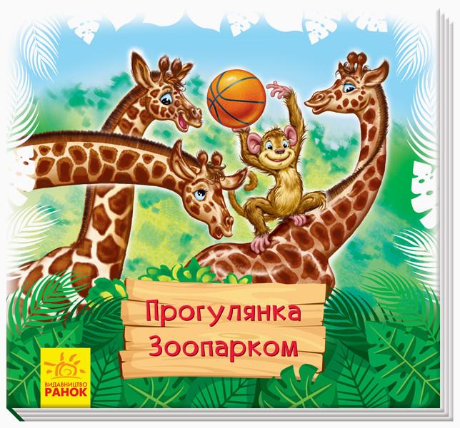 Картонная книжка-раскладушка Прогулка зоопарком (укр), Ранок (А1176001У)