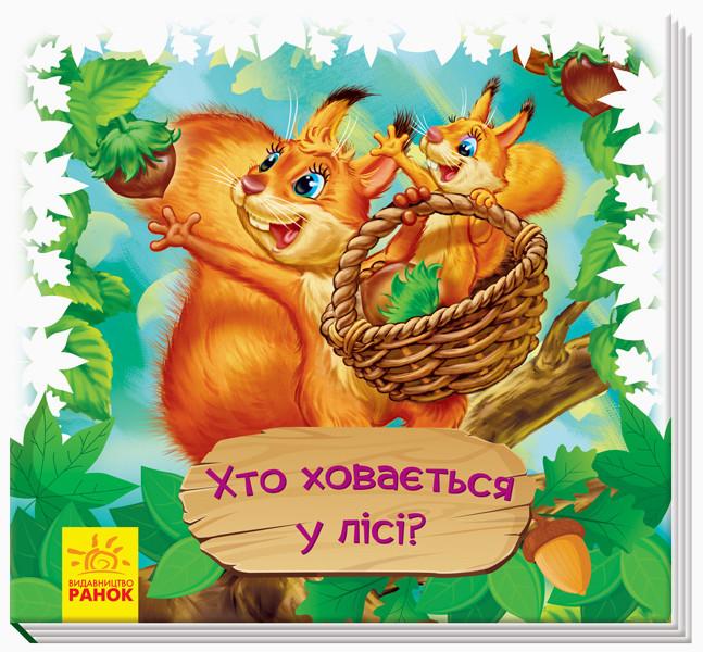 Картонная книжка-раскладушка Кто прячется в лесу (укр), Ранок (А1176003У)