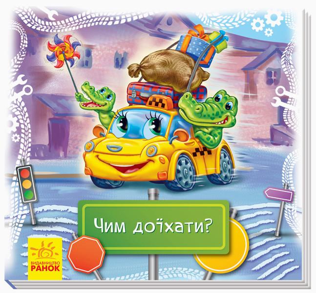 Картонная книжка-раскладушка Чем доехать (укр), Ранок (А1176002У)
