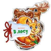 Картонная книжка для малышей В лесу (рус), Ранок серия детских книг Отгадай-ка (М248002Р)