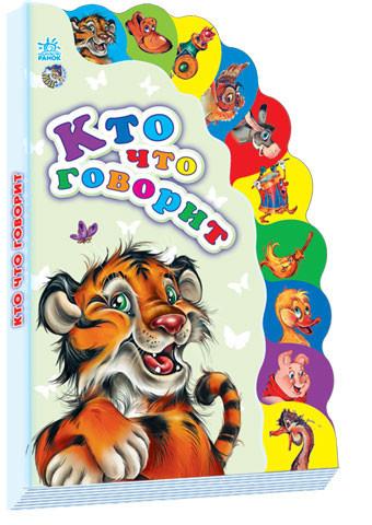 Картонна книжка для малят Хто що говорить (рос), Ранок (М237002Р)