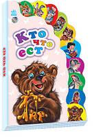 Картонная книжка для малышей Кто что ест (рус), Ранок (М237003Р)