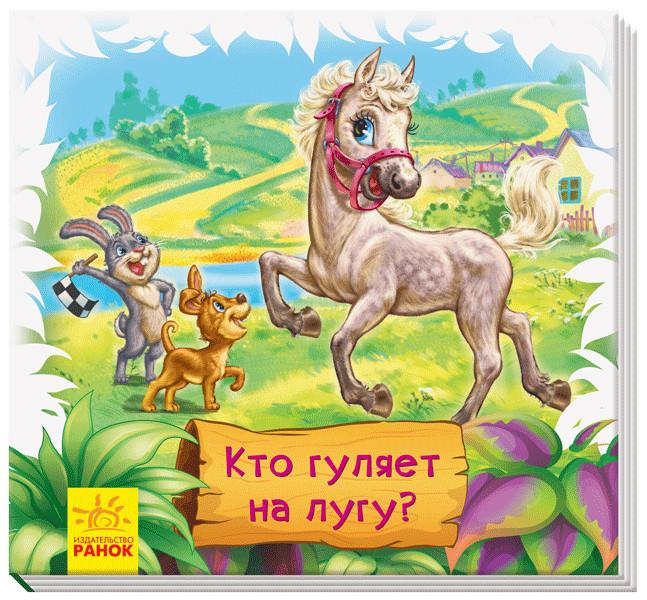 Картонна книжка-розкладачка Хто гуляє на лузі (рос), Ранок (А1176008Р)