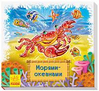 Картонная книжка-раскладушка Морями-океанами (рус), Ранок (А1176012Р)