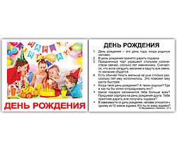 Карточки Домана Праздники мини-карточки с фактами (рус), Вундеркинд с пеленок (КД-31024)