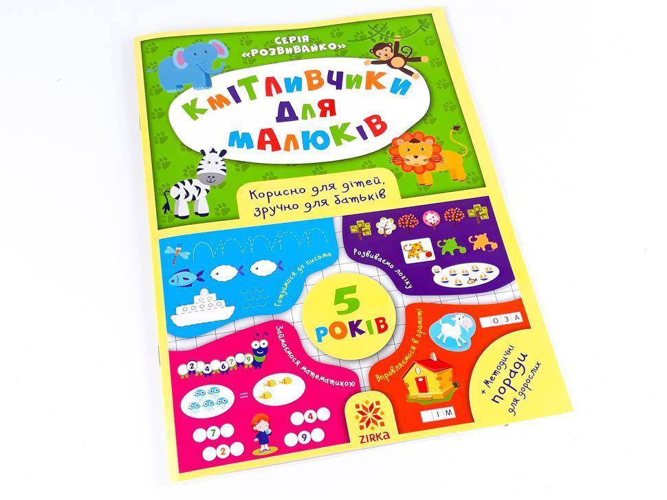 Кмитлывчики для детей 5 лет (укр), Зірка (108202), книги с развивающими заданиями для дошкольников