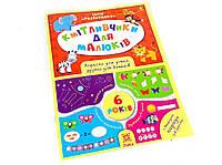 Кмітливчики для малюків 6 років (укр), Зірка (108203), книжки з розвивальними завданнями для малюків