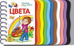 Книга-картонка для малышей Цвета (рус), Ранок (К410009Р)
