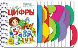 Книга-картонка для малышей Цифры (рус), Ранок (К410010Р)