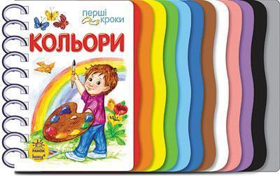 Книжка-картонка для малышей Цвета (укр), Ранок (К410004У)