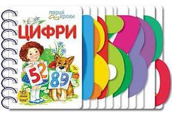 Книжка-картонка для малышей Цифры (укр), Ранок (К410002У)