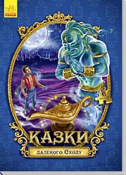Книга з пазлами Сказки далекого Востока (укр), Ранок (А771006У)